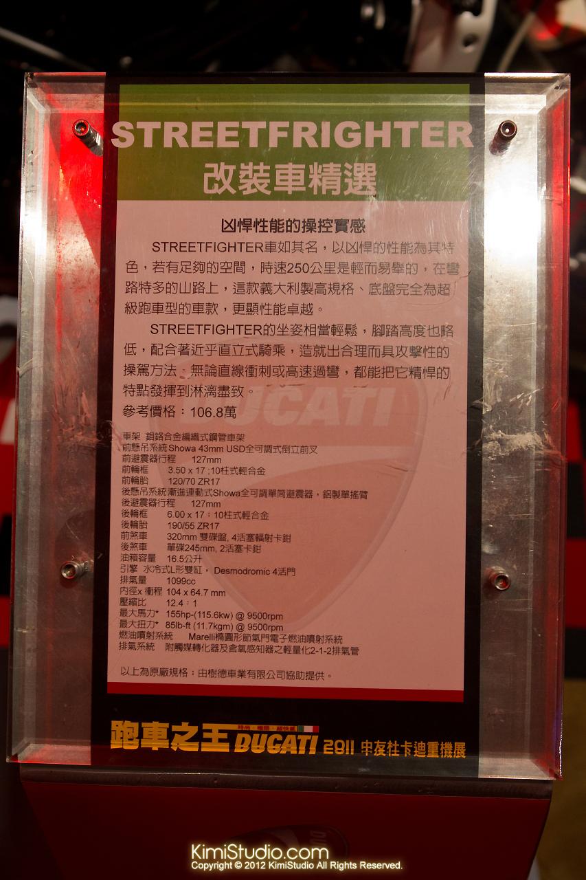 2011.07.26 Ducati-046