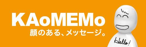 4月14日(月) NHKテレビ おはよう日本「まちかど情報室」でKAoMEMoが紹介されます!