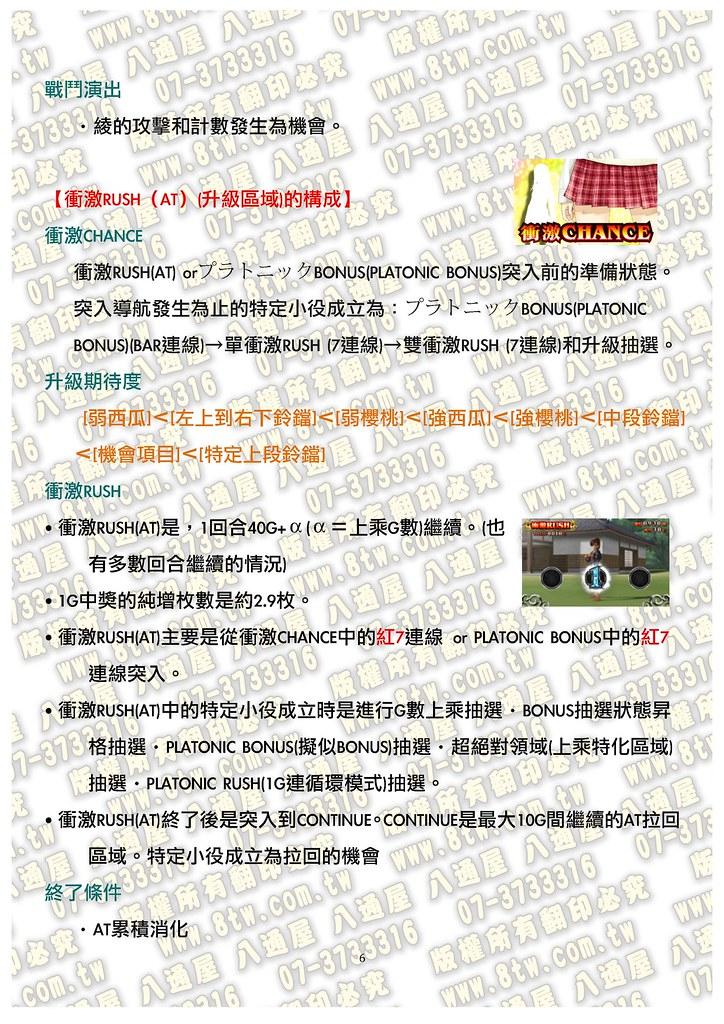 S0123絕對衝激II 中文版攻略_Page_07