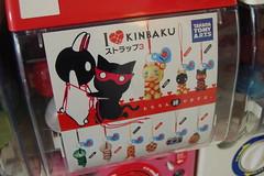 I Heart Kinbaku