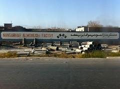 阿富汗賈拉拉巴德市的鋁工廠(照片由Perez Partensky提供)。