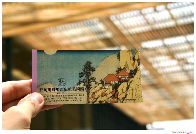 Ticket museum