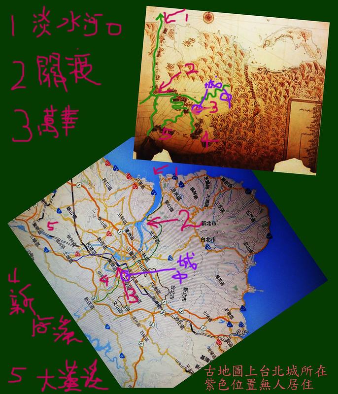 古地圖 從和平島畫台灣北部 對照新地圖
