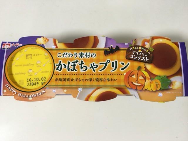 メイトーのかぼちゃプリン