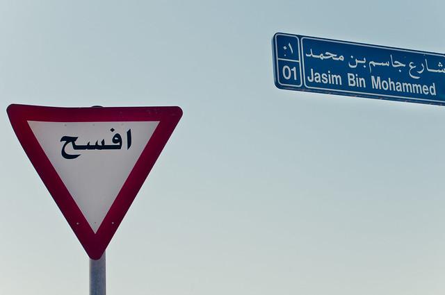 Jasim Bin Mohammed Street