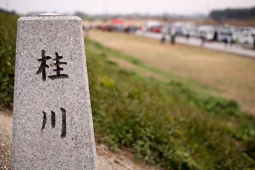 関西シクロクロス最終戦 桂川CX