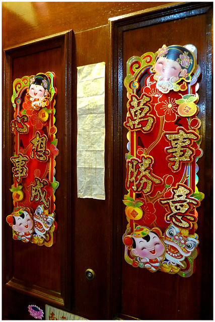 Chinese new year 2011 home decorations darren bloggie for Home decorations for new year