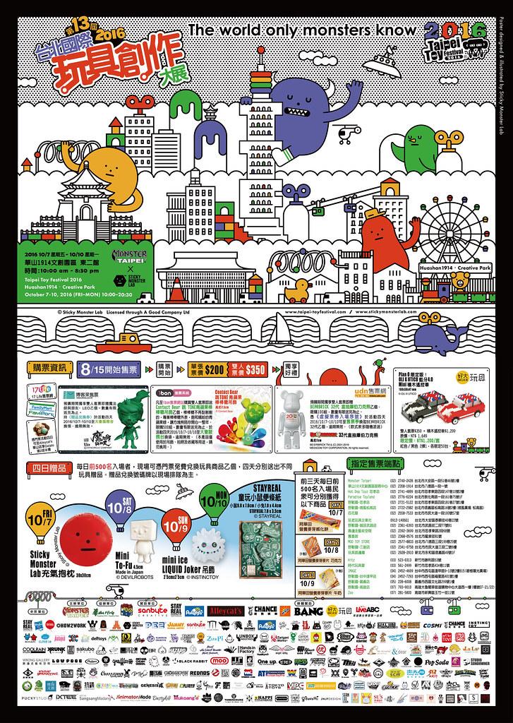 【得獎名單公布!】第十三屆 台北國際玩具創作大展 TTF 2016