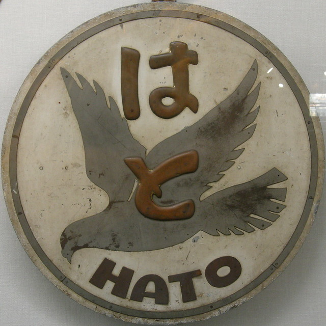 Photo:#1407 Hato (はと) head plate By Nemo's great uncle