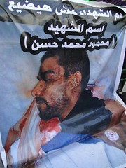 Martyr - Mahmoud Mohamed Hassan