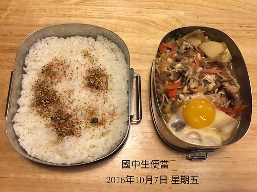 2016.10.6松子牛肉丼