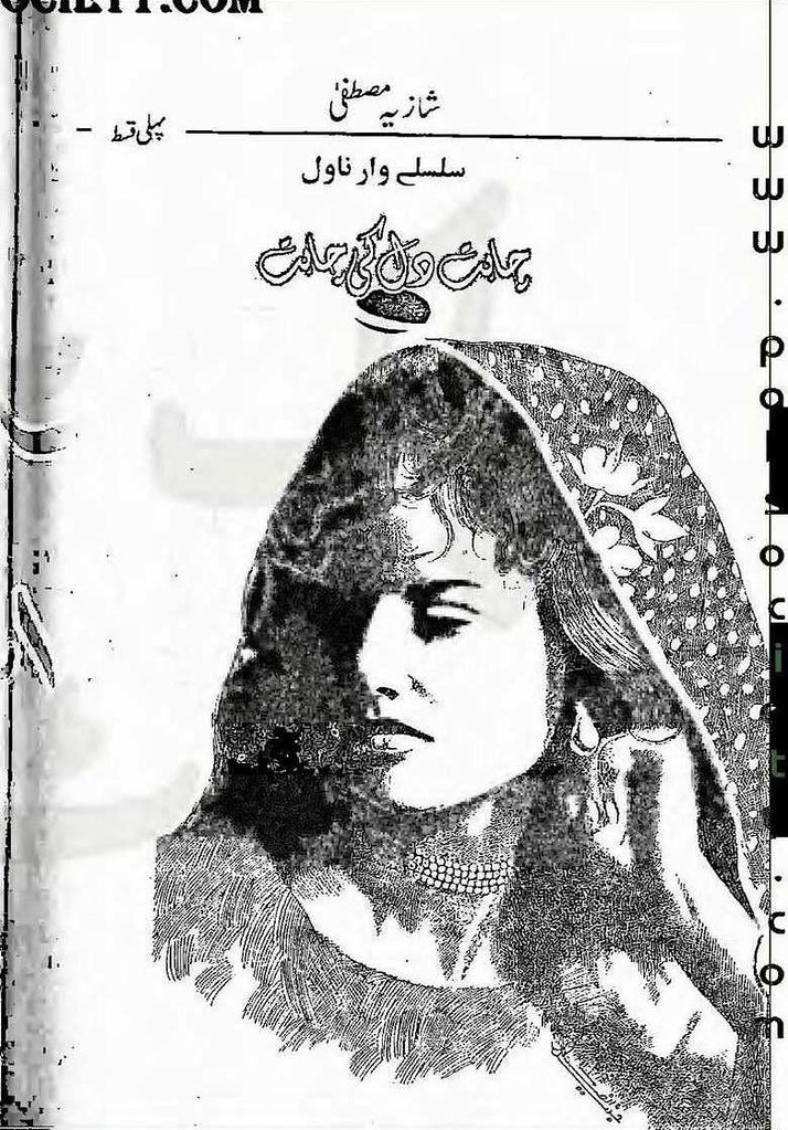 Chahat Dil Ki Chahat is a very well written complex script novel by Shazia Mustafa which depicts normal emotions and behaviour of human like love hate greed power and fear , Shazia Mustafa is a very famous and popular specialy among female readers