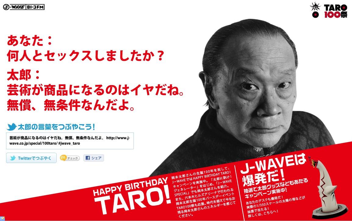 j-wave taro100祭