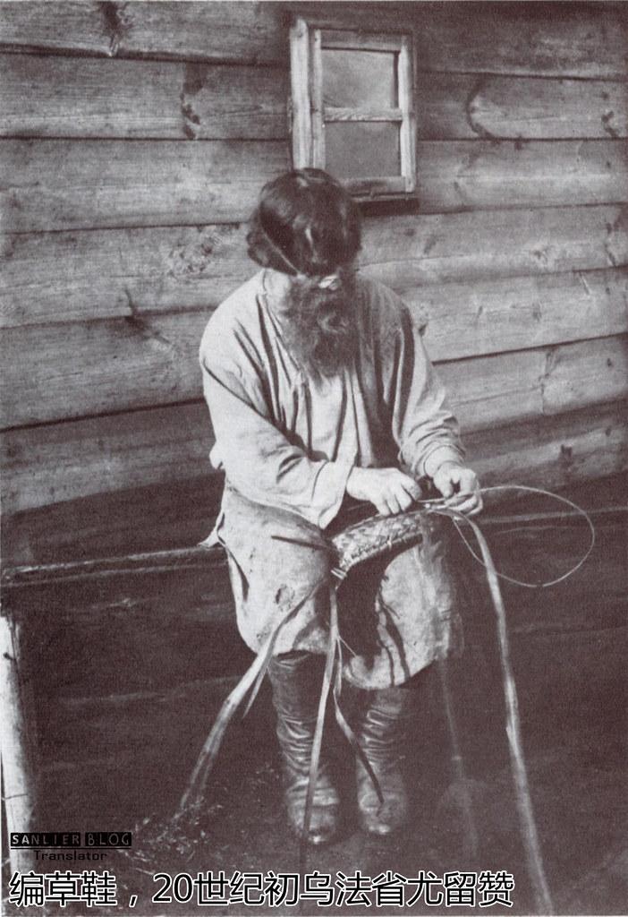 帝俄农民与手工业者3