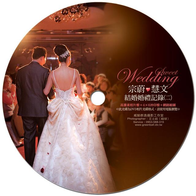 宗蔚與慧文的婚禮攝影集-結婚光碟圓標