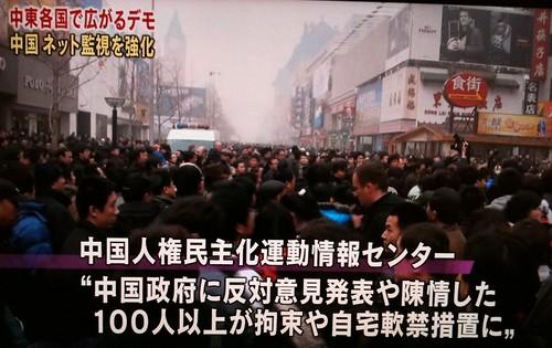 NHK 7時のニュース: 中東の民主化運動の高まりを受け中国各地でもデモの呼びかけ #egyjp