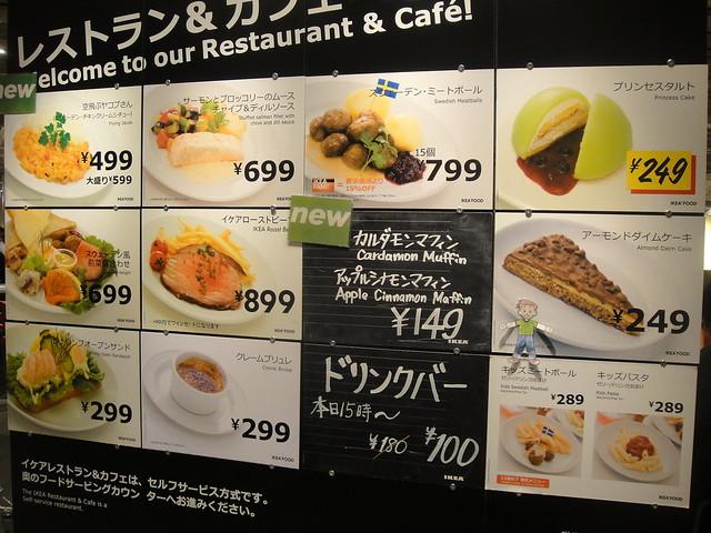 restaurant menu at ikea flickr photo sharing. Black Bedroom Furniture Sets. Home Design Ideas