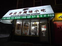 金, 2011-01-28 19:48 - 老北方風味小吃  (North-Eastern Chinese Flavour Restaurant)