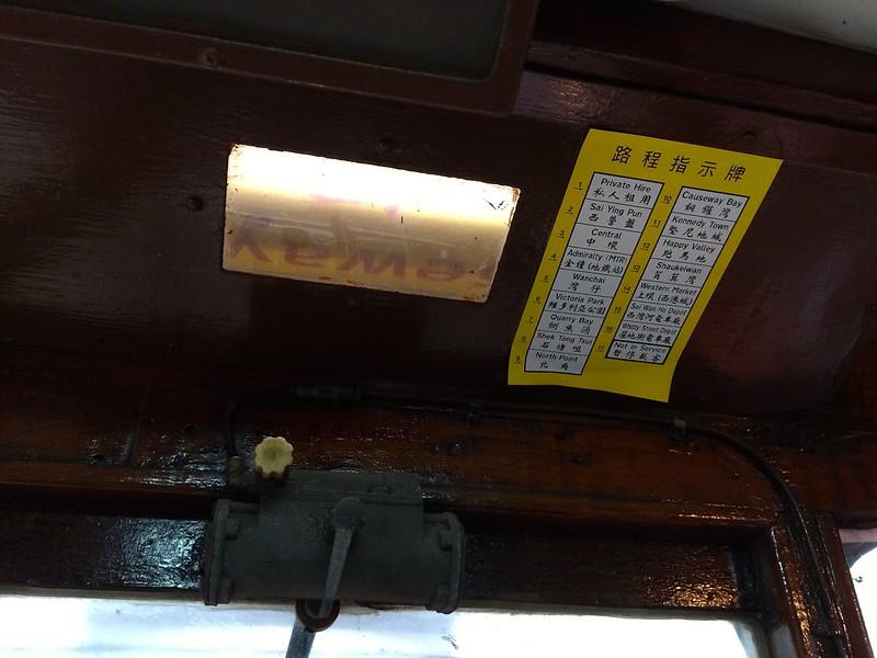 電車,路程指示牌