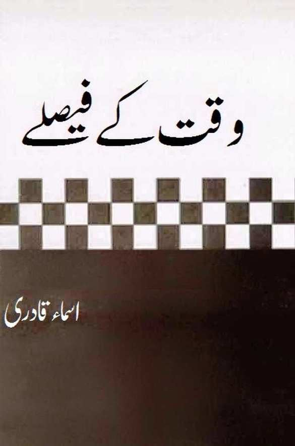 Waqt k Faislay is writen by Asma Qadri; Waqt k Faislay is Social Romantic story, famouse Urdu Novel Online Reading at Urdu Novel Collection. Asma Qadri is an established writer and writing regularly. The novel Waqt k Faislay Complete Novel By Asma Qadri also