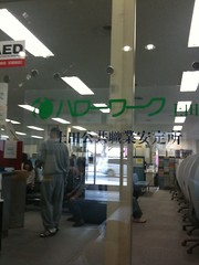At ハローワーク上田