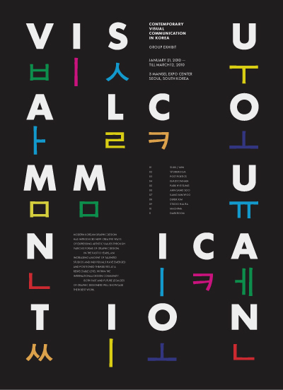 Visual Communication Poster