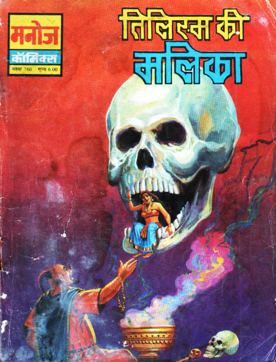 Hindi Comics - 68