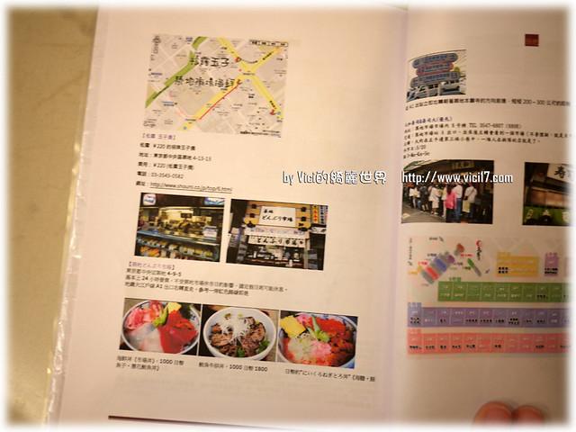 0501自製旅遊手冊016