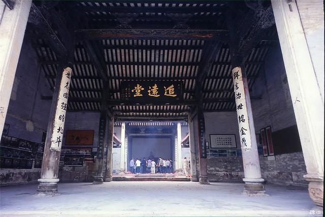 Tsang Shrine(曾氏大宗祠) Guangzhou(Canton) China...