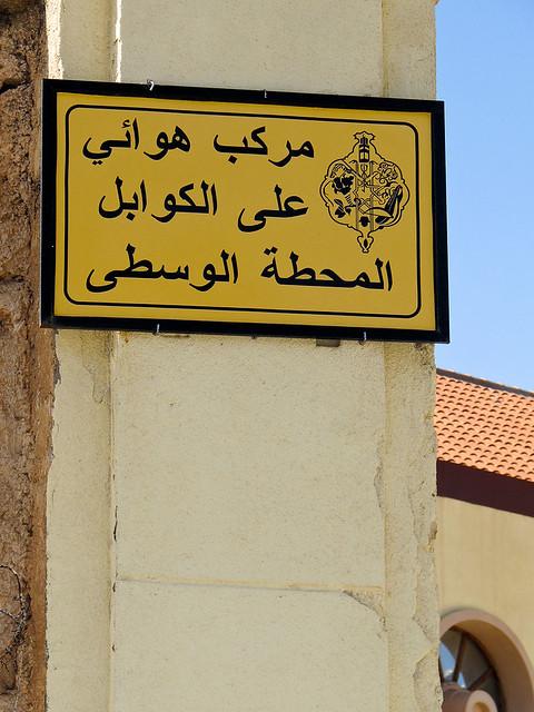 Entrée du téléphérique de Tlemcen