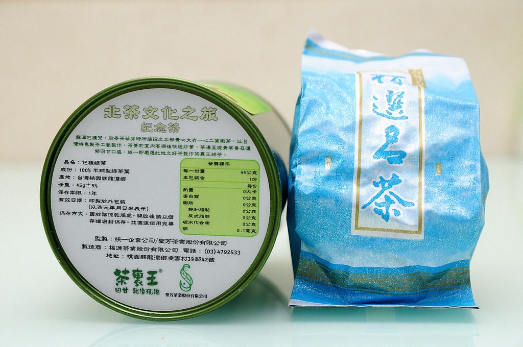 茶裏王北茶之旅 - 紀念茶