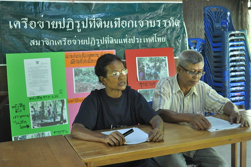 เครือปฏิรูปที่ดินตรังระดมชุมชนพื้นที่เขตป่าทับซ้อนร่วมเคลื่อนไหว ยืนยันสิทธิ์