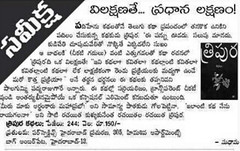 Tripura Kathalu Review by Sudhama Eenadu 8 April 2012