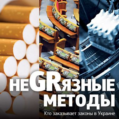 Тема номеру - про український GR