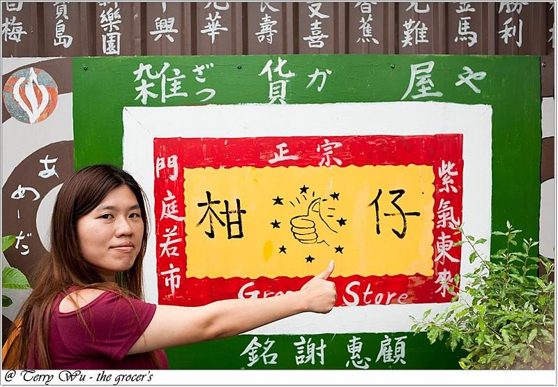 04-07 軟橋社區(彩繪村)-12