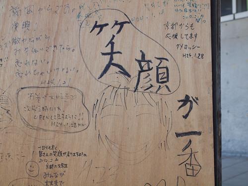 Ishinomaki Mangattan Museum