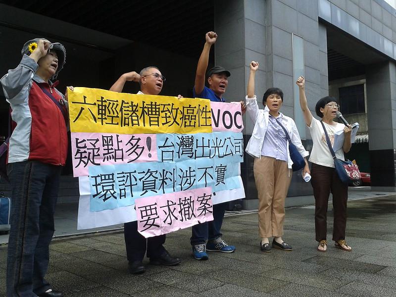 環保團體在環保署外抗議台塑六輕儲槽致癌VOC疑點多,環評資料涉不實,要求撤案。攝影:郭琇真。
