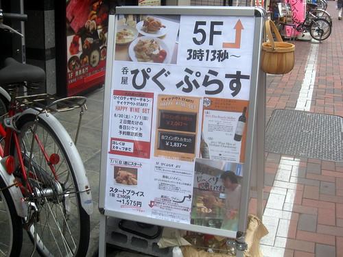 看板@ぴぐぷらす(練馬)
