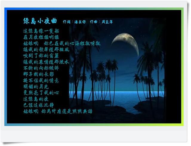 绿岛小夜曲钢琴谱~不要豆芽菜