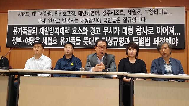 20140527_기자회견_과거참사유가족대책위
