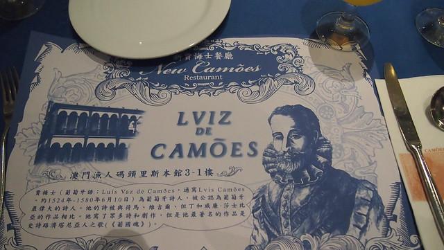 カモンエス・レストラン CAMOES RESTRANT