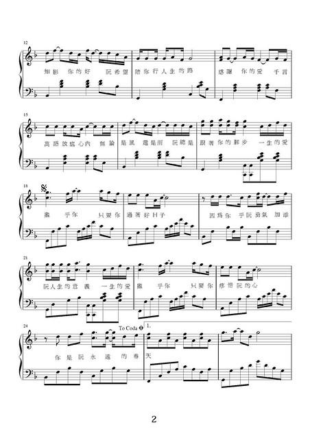莉感谢你的爱的钢琴谱 五线谱