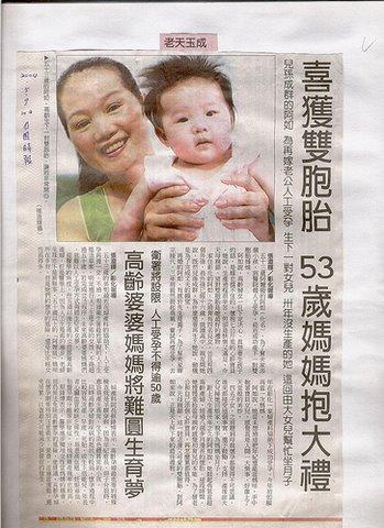 53歲嬤產雙胞孫抱5