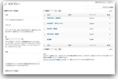 カテゴリー ‹ マヨテキメモ — WordPress