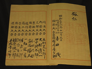 The Constitution of Japan | by fukapon