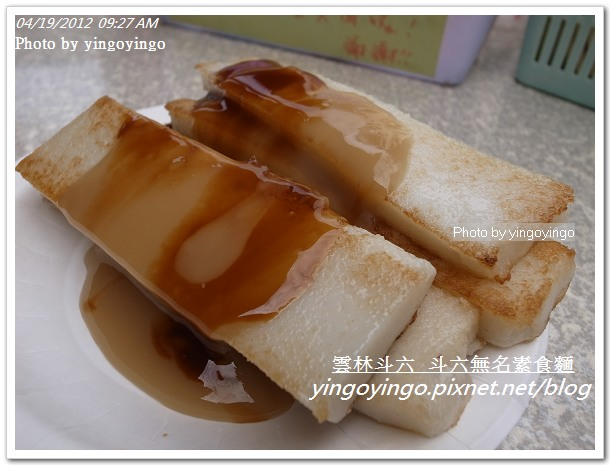 雲林斗六_斗六無名素食麵20120419_R0060682