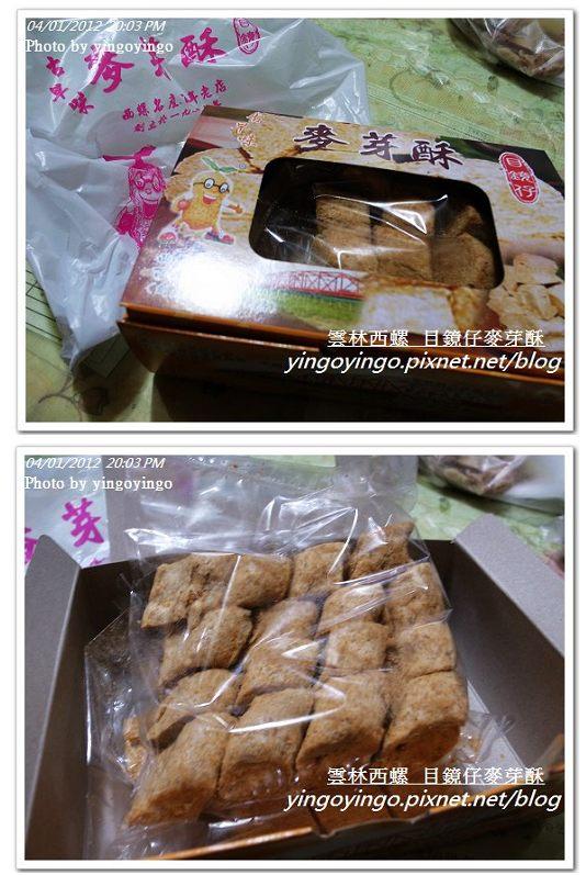 雲林西螺_目鏡仔麥芽酥20120401_R0060435