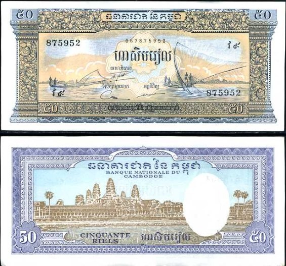 50 Rielov Kambodža 1956-75, Pick 7