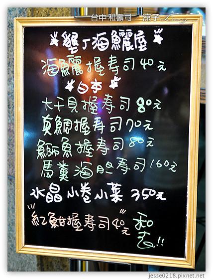 台中 和壽司 6