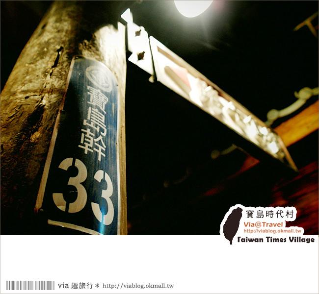 【寶島時代村】南投草屯的新樂點!前半區~台灣古厝老街建築群!(上)1-20